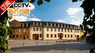 本期节目主要内容:德国教育最注重哪些方面?德国人有什么样的性格和品...