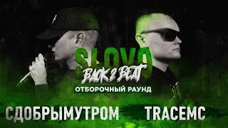 SLOVO BACK 2 BEAT: TRACEMC vs СДОБРЫМУТРОМ (ОТБОР)   МОСКВА