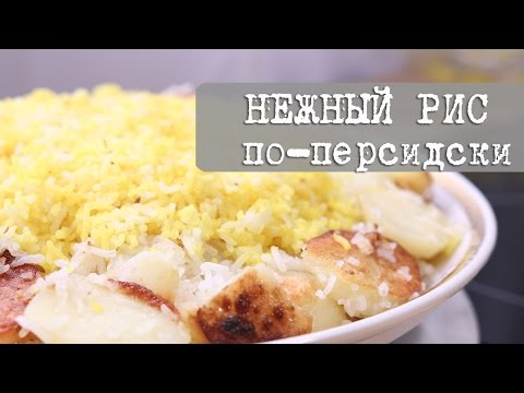 Рецепт нежного и пушистого риса по-персидски (по-ирански)