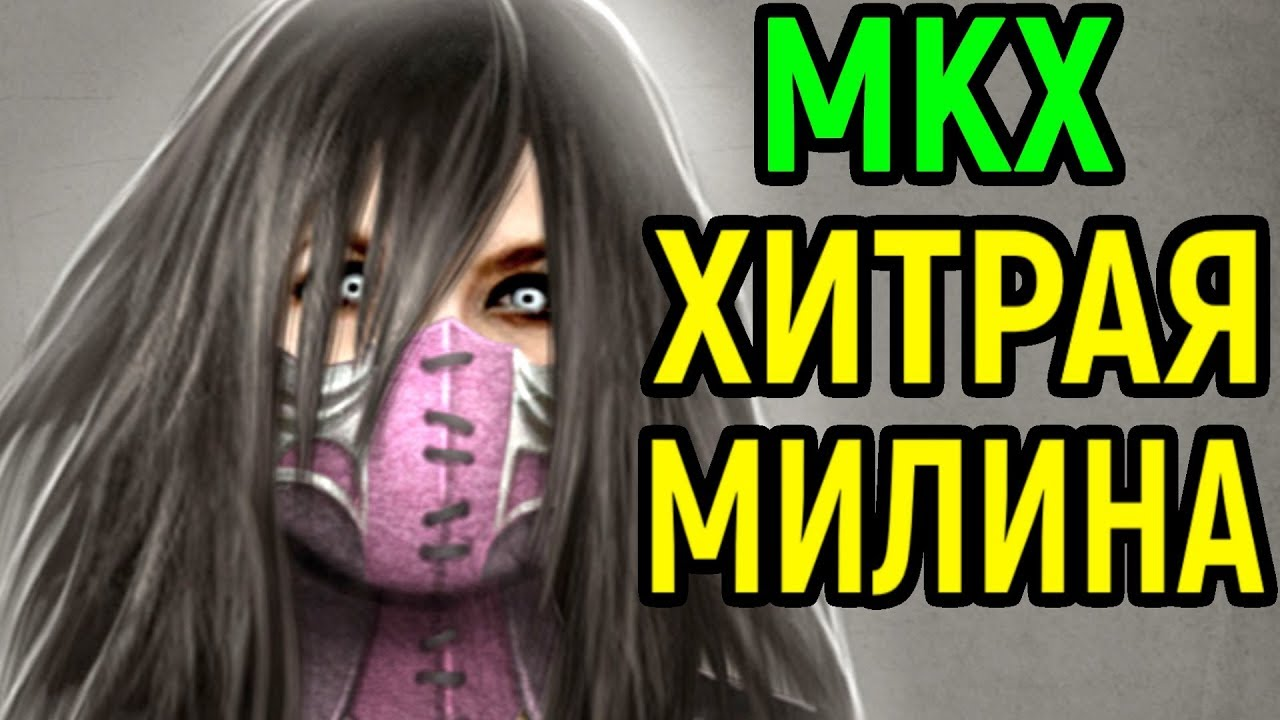 Mortal Kombat XL - Хитрая Милина ловит на бруталку ...