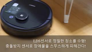 에코백스 디봇 오즈모 950 로봇청소기 추천!