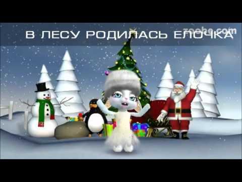 В ЛЕСУ РОДИЛАСЬ ЕЛОЧКА - новогодний стишок-песенка от ZOOBE Зайки - Видео на ютубе