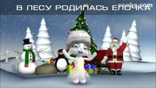 В ЛЕСУ РОДИЛАСЬ ЕЛОЧКА - новогодний стишок-песенка от ZOOBE Зайки