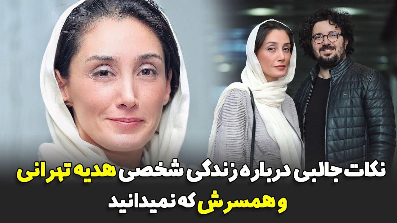 Download نکات جالبی درباره زندگی شخصی هدیه تهرانی و همسرش که نمی دانید