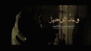 وعدُ الرحيل | الشيخ حسين الأكرف 2015 HD