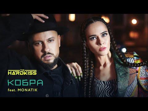 THE HARDKISS feat. MONATIK - Кобра
