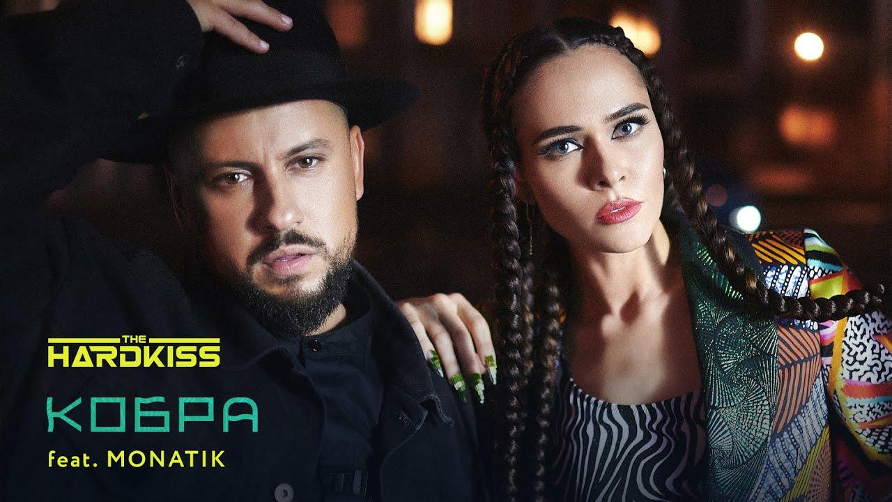 THE HARDKISS - Кобра (feat. MONATIK)
