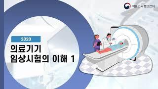 의료기기 임상시험의 이해 1(교육 동영상) 썸네일