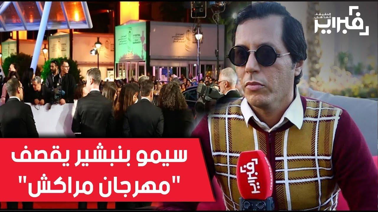 """سيمو بنبشير يقصف """"مهرجان مراكش"""" : """"الطابي روج"""" وكالة بدون بواب و جاب لينا الله ع"""