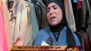 كاميرا على هوى مصر في وكالة البلح سوق ملابس البسطاء ترصد اثر ارتفاع الأسعار على حركة البيع والشراء
