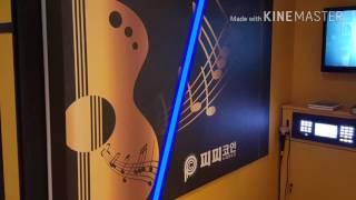 피피코인동전노래연습장(간석점)