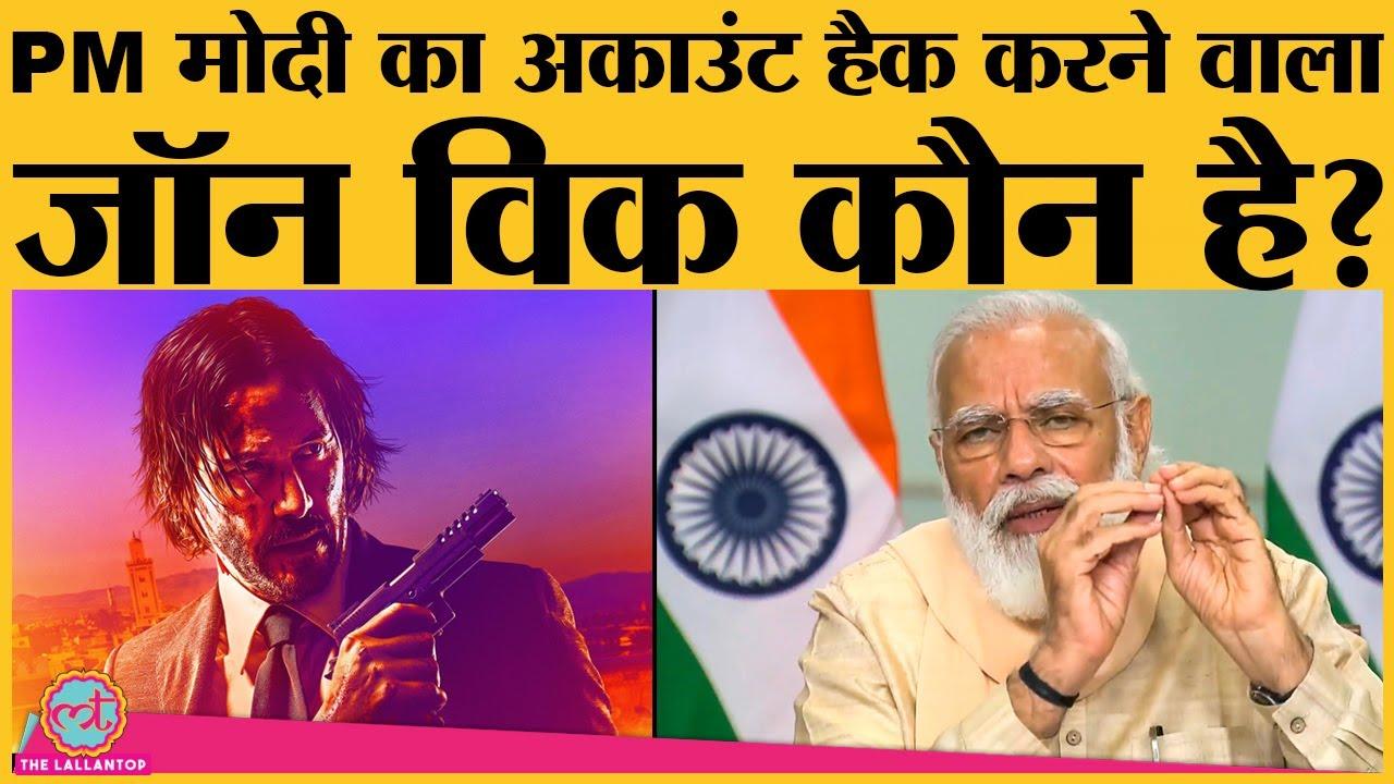 PM Narendra Modi Twiiter Account Hack के पीछे के आदमी John Wick की पूरी कहानी