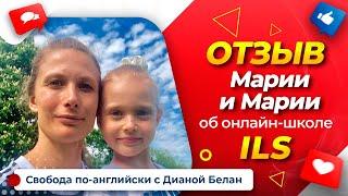 ОТЗЫВ об онлайн школе ILS  от Марии Перковой | Английский для детей онлайн