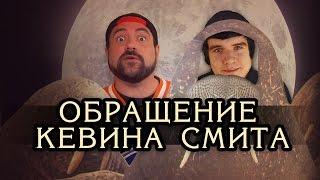 Обращение КЕВИНА СМИТА к подписчикам BadComedian 'a