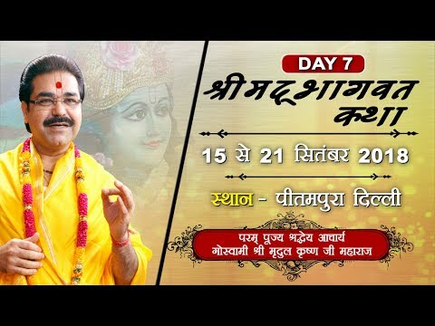Shrimad Bhagwat Katha by Shradhey Mridul Krishna Ji || 21-Sep-2018 || Day 7 || Pitampura, Delhi