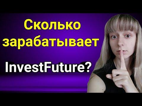 Сколько зарабатывает InvestFuture? Заработок в интернете без вложений. Удаленная работа. Фриланс