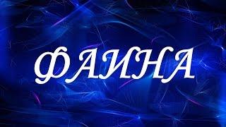 Значение имени Фаина. Женские имена и их значения