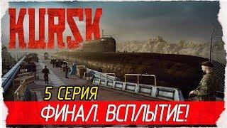 ⚓ KURSK (К141 Курск) -5- ФИНАЛ. ВСПЛЫТИЕ! [Прохождение на русском]