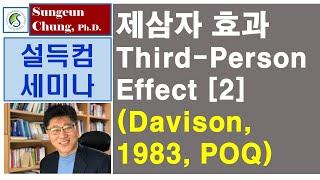 [설득컴세미나]제21.2강 데이비슨 제삼자 효과 논문 …