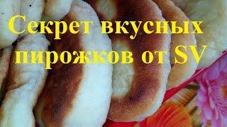 Секрет вкусных пирожков. Удивите родных,близких и друзей:)