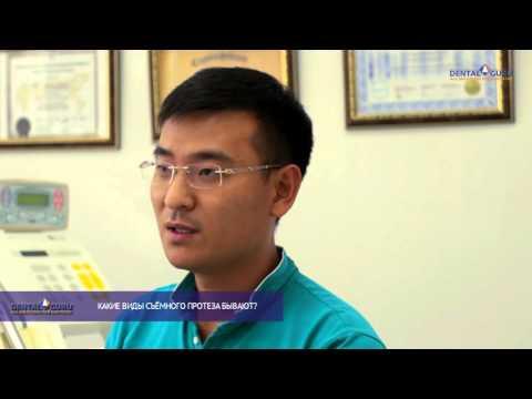 Съемные зубные протезы: какие бывают, какие лучше поставить