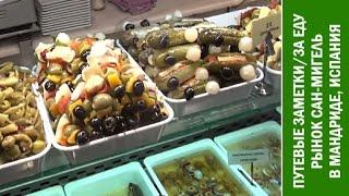 Путевые Заметки/ЗА ЕДУ.Испания,июнь 2013: рынок Сан-Мигель в Мадриде (Mercado San Miguel)