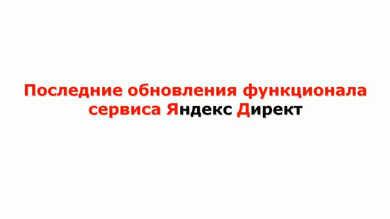 Обзор обновлений Яндекс Директ май  - июль 2015