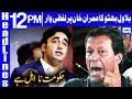Bilawal Bhutto Lashes Out On Imran Khan | Headlines 12 PM | 25 August 2019 | Dunya News