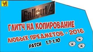 Fallout 4 - Глитч на КОПИРОВАНИЕ ПРЕДМЕТОВ ЛЮБЫХ - НОВЫЙ duplication glitch