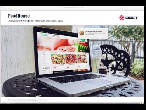 Вебинар 1С Битрикс - готовое решение для сайта ресторана и службы доставки еды