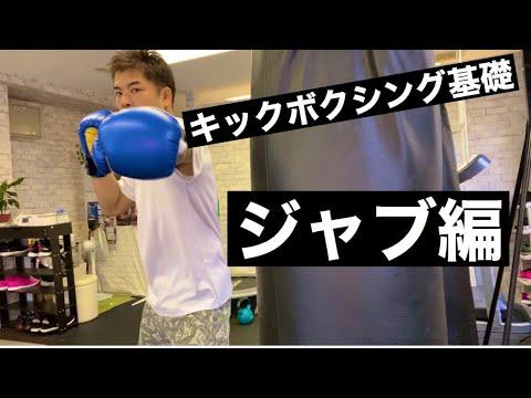 キックボクシング基礎講座 ジャブ編! 効くジャブを解説します!