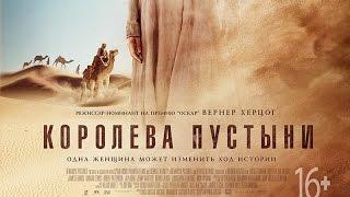 «Королева пустыни» — фильм в СИНЕМА ПАРК
