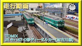 【走行動画】TOMIX 98098 JR キハ47-0形ディーゼルカー(加古川線)セット&9453 JRディーゼルカー キハ40-2000形(加古川線)(M)【鉄道模型・Nゲージ】