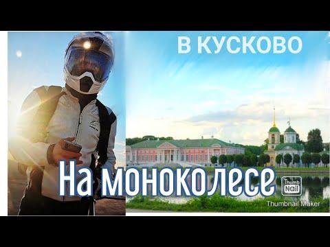 На моноколесе В КУСКОВО 1 часть