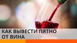 Как вывести пятно от вина с одежды, чтобы не осталось следов
