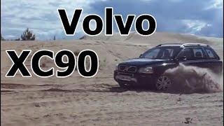 Вольво ХС-90/Volvo XC90
