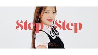Weeekly(위클리) : 이수진 - 오마이걸 (OH MY GIRL) '한 발짝 두 발짝 (STEP BY STEP)' DANCE COVER🎶