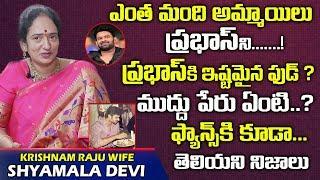 Krishnam Raju Wife Shyamala Devi About Prabhas Nick Name and Food