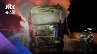 고속도로서 트럭-LPG 탱크로리 추돌…아찔한 화재 / JTBC 뉴스룸