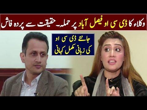 D C O Faisalabad & Lawyers | Pukar with Anila Zaka | Neo News