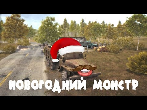 NEXT DAY: Survival НОВОГОДНИЙ МОНСТР (airdrop автомобили)