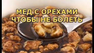 Мед с орехами для иммунитета, чтобы не болеть