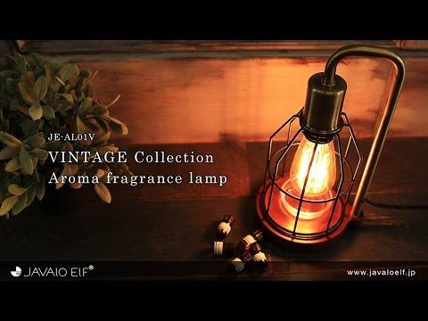 JEAL01V JAVALO ELFジャヴァロエルフ VINTAGE Collection アロマ フレグランスランプ