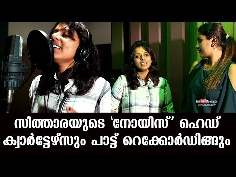 Sithara's song recordings and her 'Noise Head Quarters' | Day with a star