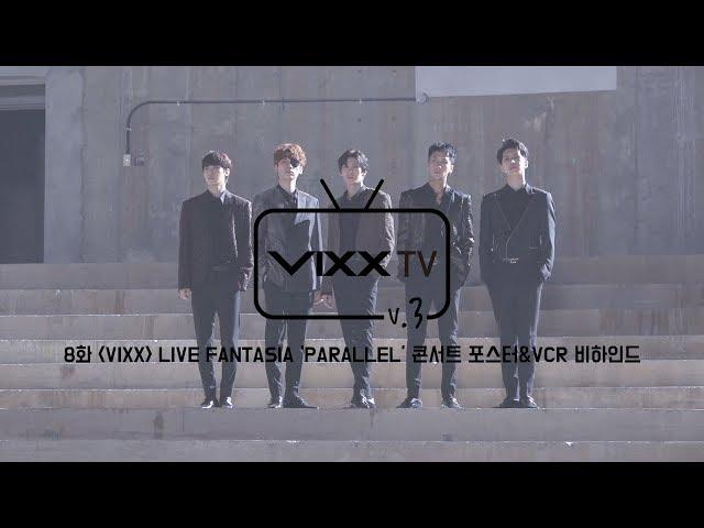 빅스(VIXX) VIXX TV3 ep.8