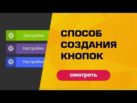 Способ создания кнопок в фотошоп + лайфхак
