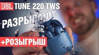 ВОТ ЭТО МОЩЬ! | Обзор JBL Tune 220 TWS + Розыгрыш | Альтернатива AirPods