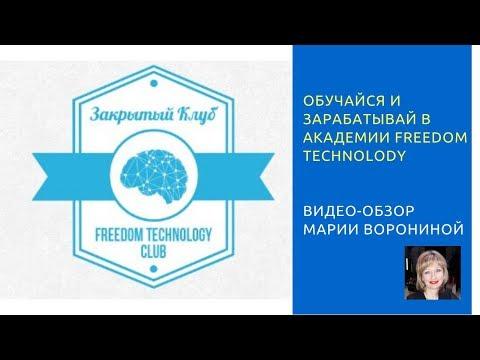 Как новичку заработать в клубе Freedom Technology