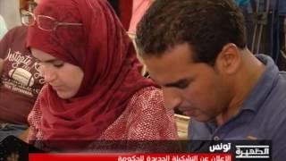 روبورتاج:  تونس .. الشاهد يعلن تشكيل حكومة وحدة وطنية