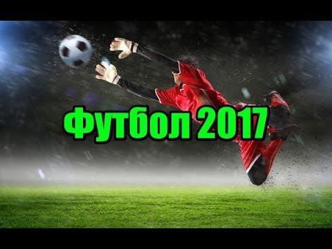 Подборка спортивных прогнозов на футбол